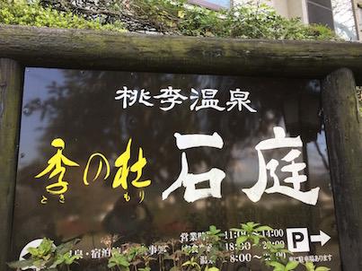 人吉温泉「桃李温泉 季の杜 石庭」と紅取山ハウスに宿泊