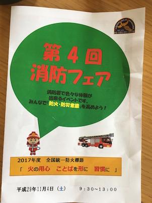 福岡春日の第4回消防フェアと御供田公園の紅葉