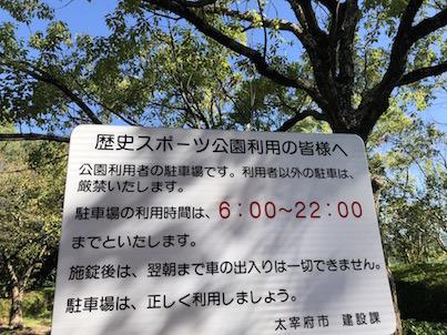 太宰府歴史スポーツ公園に立ち寄りました
